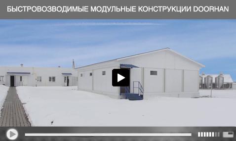 Быстровозводимые модульные конструкции DoorHan