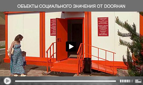 Объекты социального значения от DoorHan
